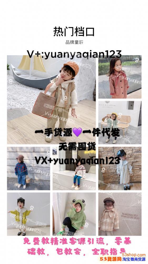 精品母婴用品童装童鞋厂家直销一手货源一件代发无需囤货