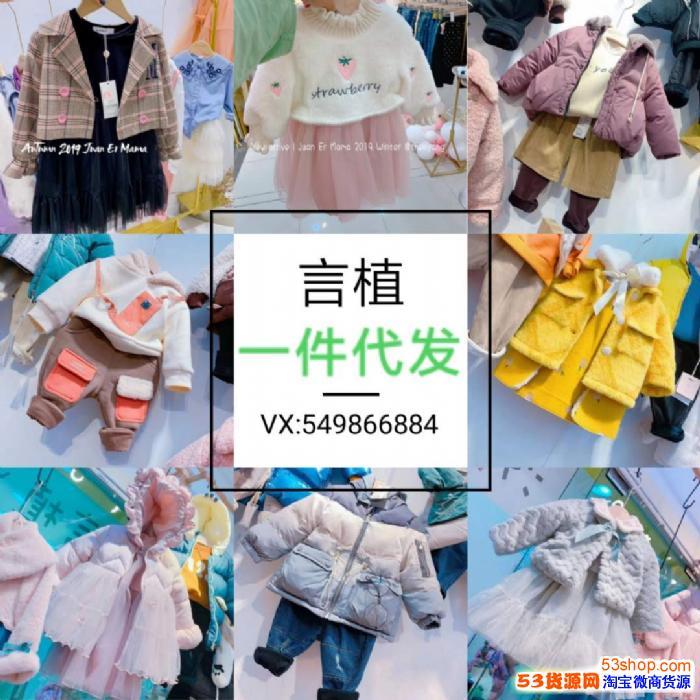 宝妈带娃创业首选项目 一手童装货源 诚招微信代理