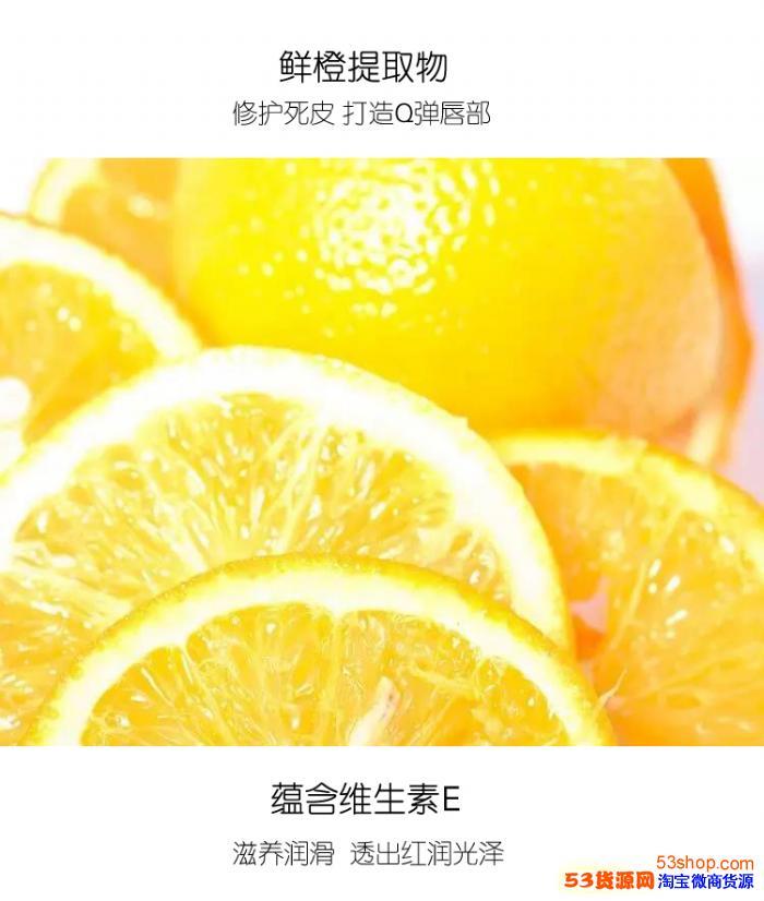 神净鲜橙千色唇膏人千面随唇温变化天然鲜橙不脱色学生口红