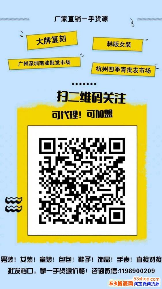 大牌厂家厂家直销定制货源广州批发市场对接拿一手货源价格
