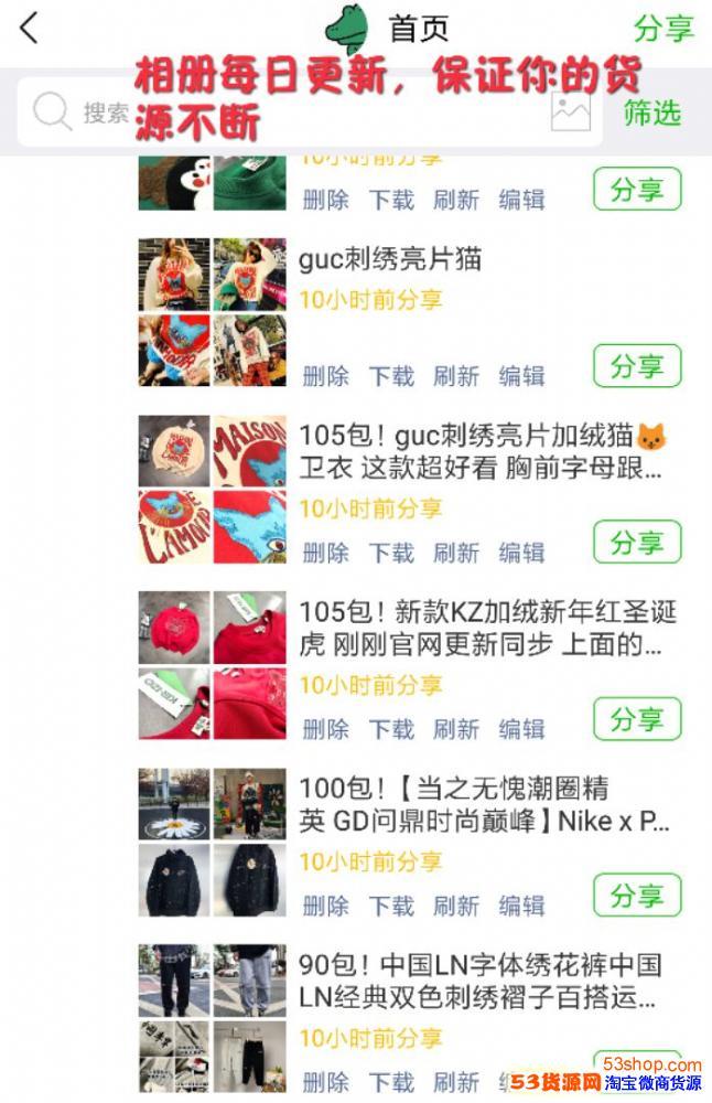 广州江苏潮牌源头代发效率至上售后无忧