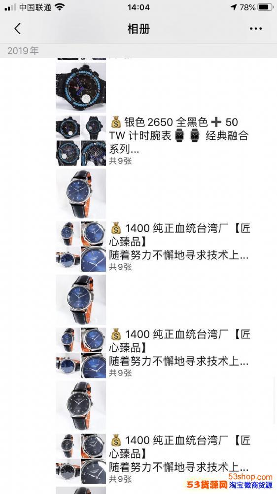微商手表货源 广州站西钟表城 免费诚招代理 支持一件代发货到付款