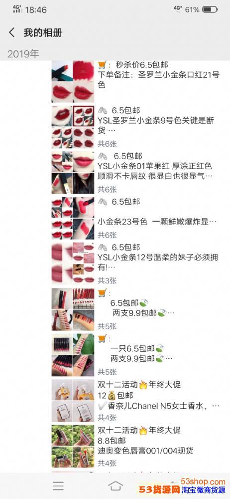 微信化妆品免费代理怎么找?国际品牌彩妆4元包邮批发