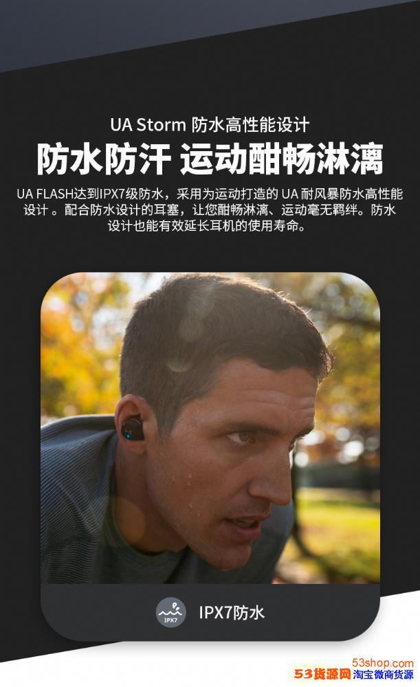 JBL UA FLASH*巨石强森版真无线运动耳机对耳批发