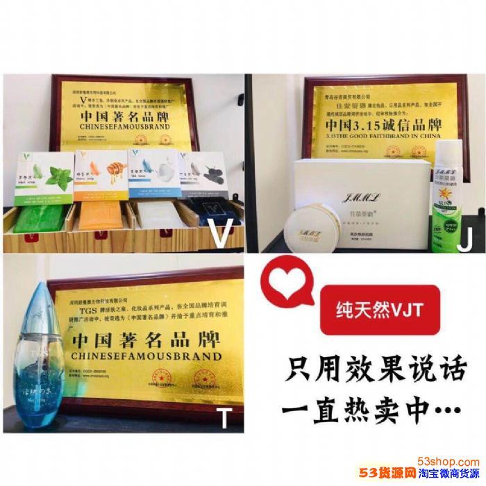 V皂J膜T泉是三无产品吗?代理VJT洗护用品市场好做吗?