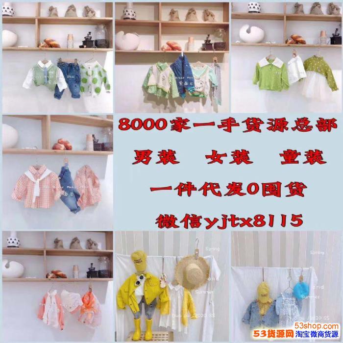 在家带孩子卖童装怎样找好的童装货源?