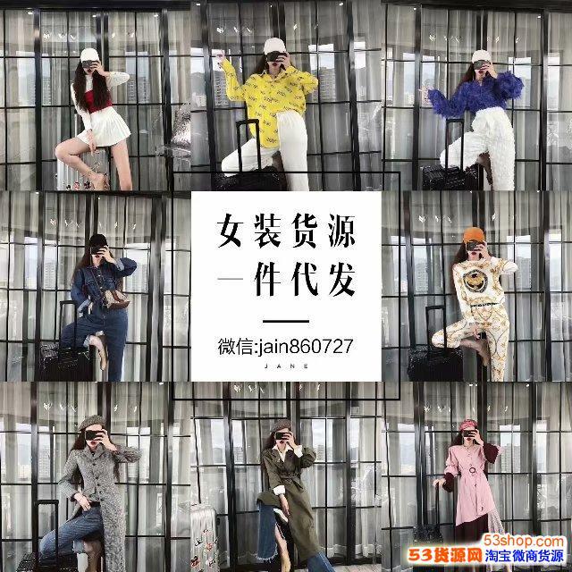 欧韩网红女装一手货源招代理 招加盟,一件代发,接推广