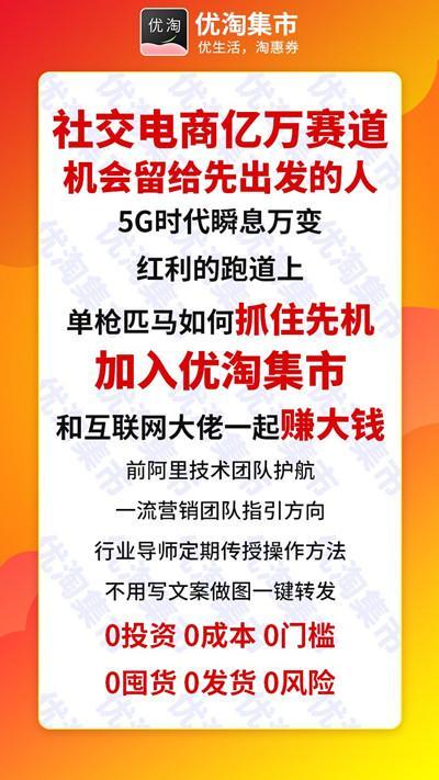 优淘集市邀请码254869 官方招商首页 全程指导
