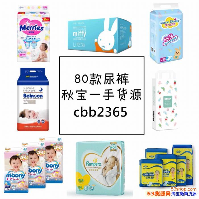 正品纸尿裤母婴玩具一手货源微信代理一件代发
