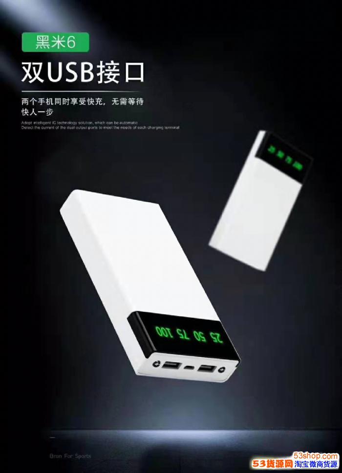 发起咨询品牌20000毫安手机移动电源工厂定制批发