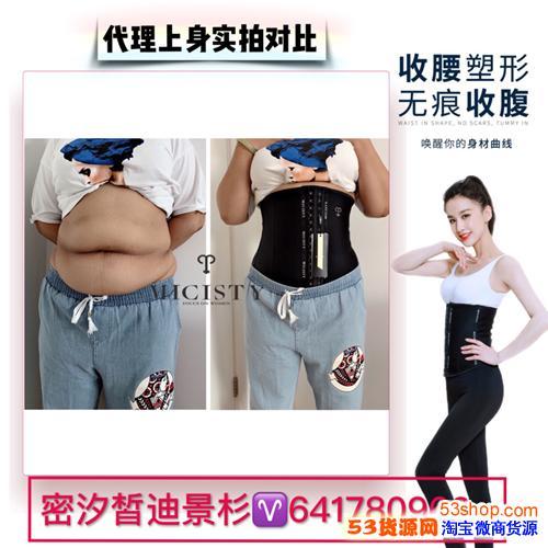 【官方】密汐皙迪束腰代理价格密汐皙迪束腰能瘦不?