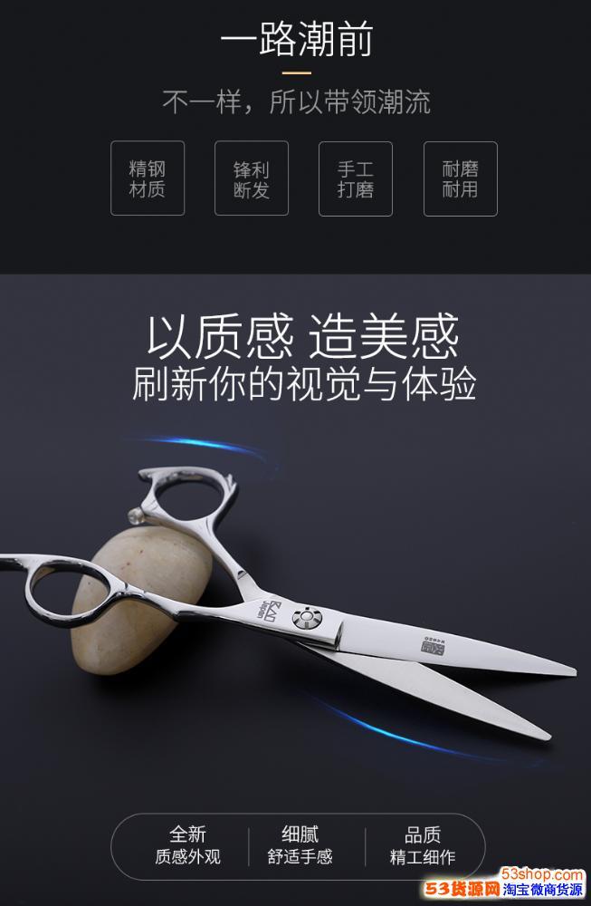各种品牌美发剪刀招代理