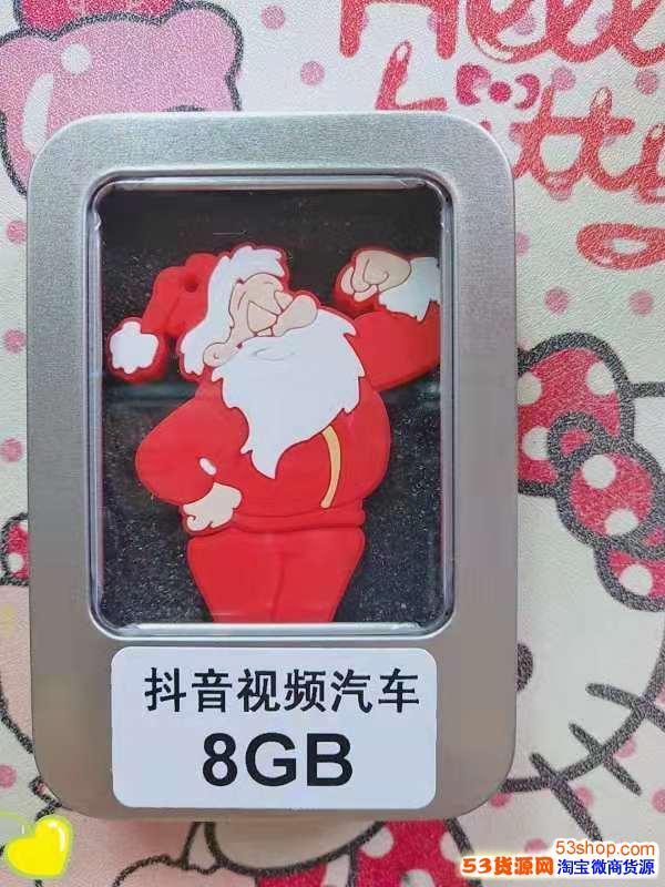 圣诞节礼品春节礼品商务礼品U盘工厂定制32gb64gb个性优盘