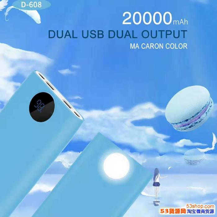 马卡龙迷你旅行充电宝20000毫安数显移动电源厂家批发