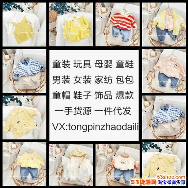 2020年爆款网红童装 玩具母婴用品纸尿裤微商代理 一件代发