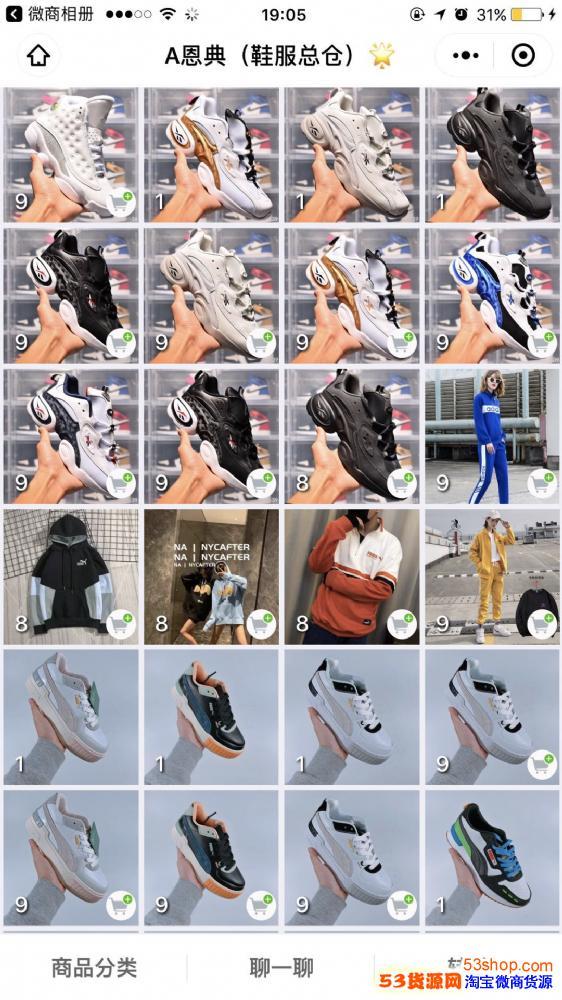 支持货到付招代理品牌鞋服实力厂家一手货源一件代发阿迪耐克鞋服货源