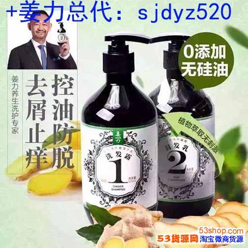 姜力洗发水是真的吗?姜力代理商好做吗?