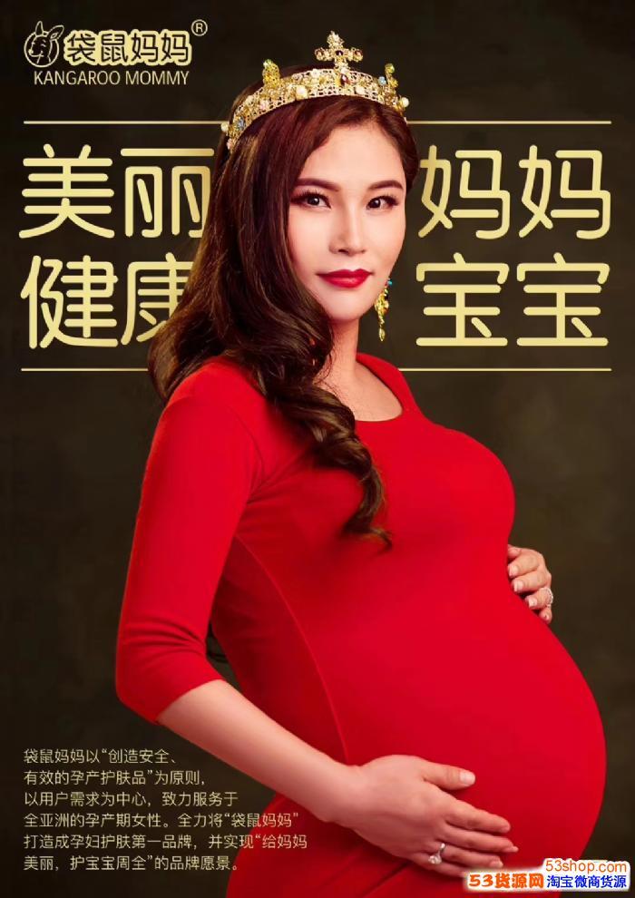 袋鼠妈妈孕妇护肤品怎么样?微商代理怎么做?有什么要求?