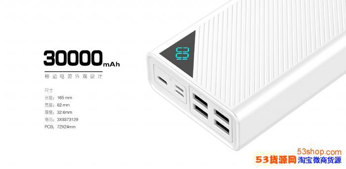 私模数显30000mAh移动电源新款快充板手机移动电源