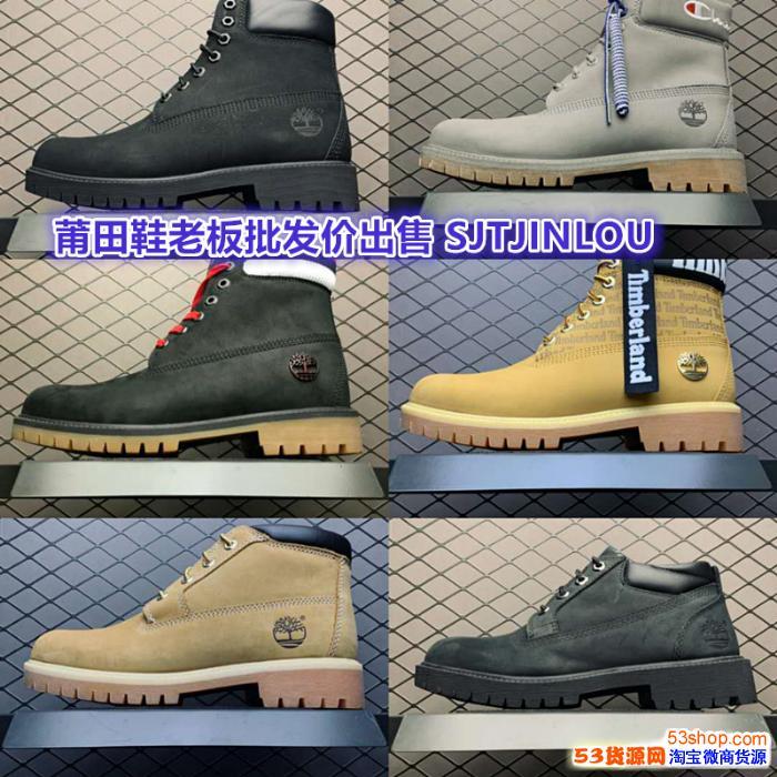 淘宝上7大良心的莆田鞋店一览表