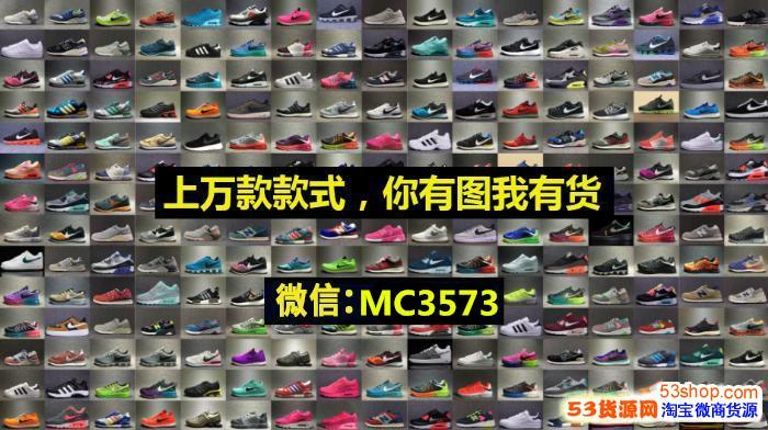厂家直销莆田高档鞋耐克阿迪等品牌运动鞋货源一手货源/一件代发