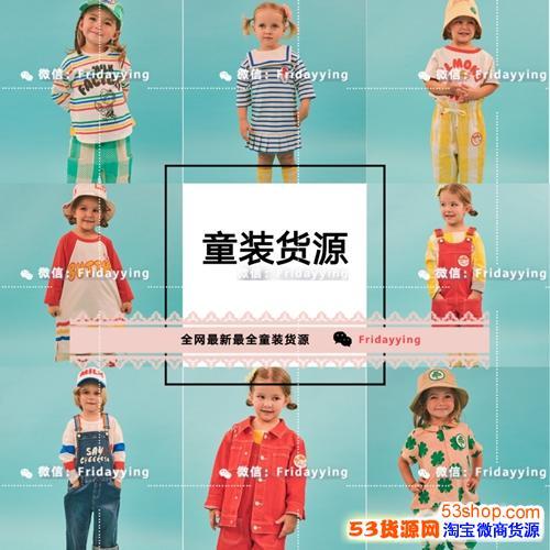 童装童品*全优质货源 批发一件代发