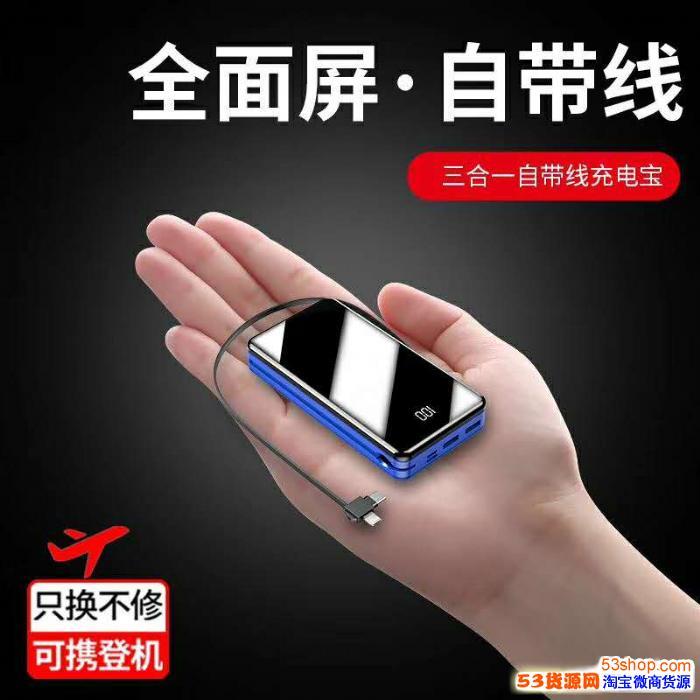 广东生产私模移动电源手机充电宝的厂家可定制开模