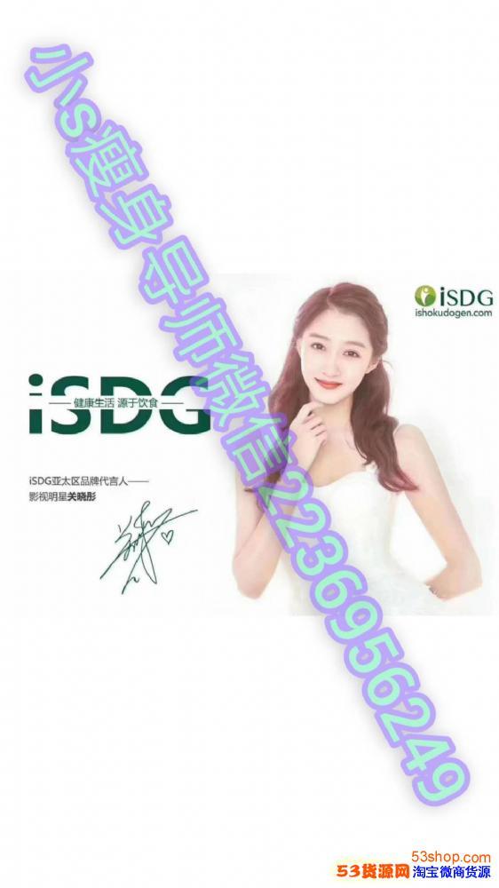 朋友圈火爆的ISDG小s复合纤维多少钱一盒?一周期是多少?