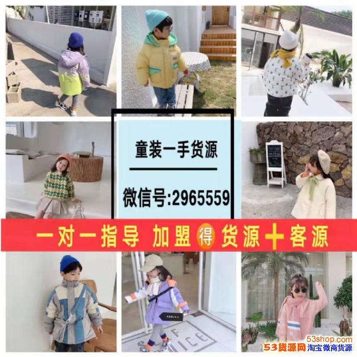 童装微商免费代理,1对1培训精准引流无需担心客源