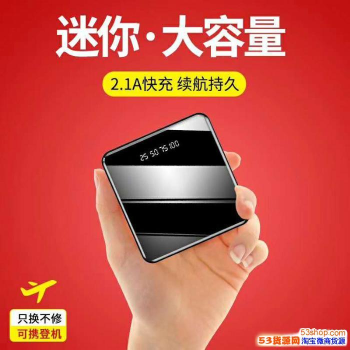 私模全面屏快充移动电源深圳工厂批发礼品创意手机充电宝