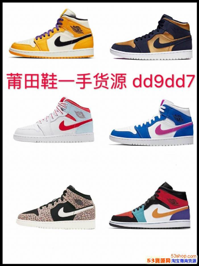 莆田鞋在网上哪里买,哪个app可以买莆田鞋。