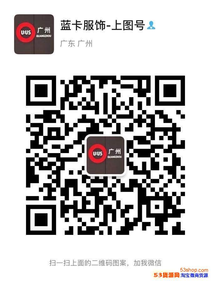 广州蓝卡服饰批发潮牌男装货源厂家服装