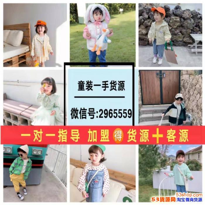 专业团队童装代理一件代发微信,正规一对一培训赚米!