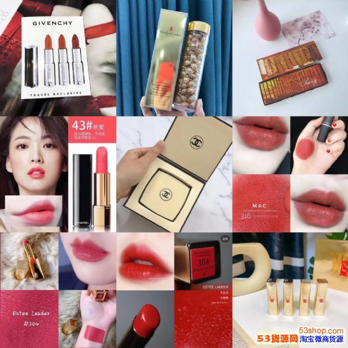 爆款高端品牌口红欧美护肤品香水全部正品保证质量支持各种验证