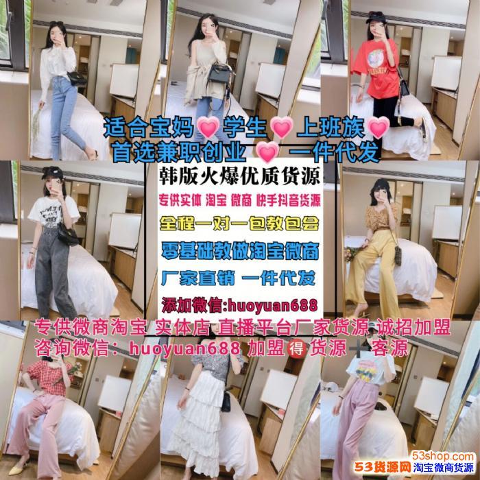 微商童装女装一手货源 一件代发 招加盟 精准引流+教淘宝