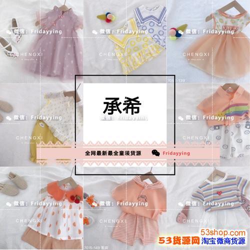 童装母婴玩具一件代发 厂家直销诚招代理