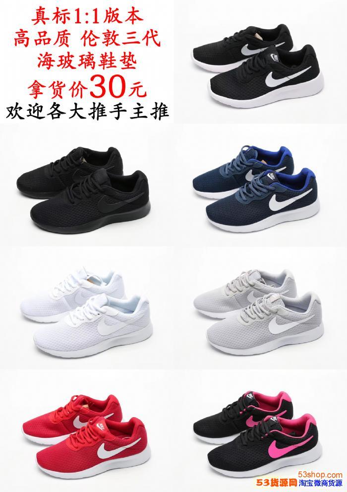 阿迪达斯等名牌运动鞋服 厂家直销 免费代理