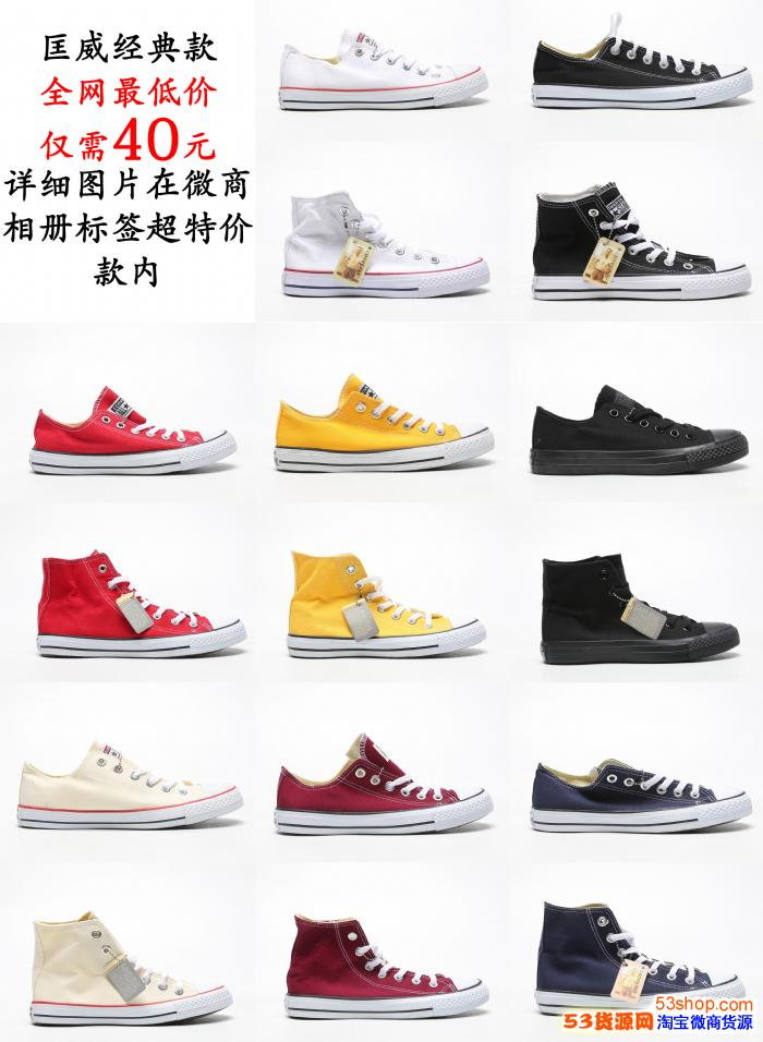 双木贸易大牌运动鞋服厂家直销 免费代理 欢迎比价