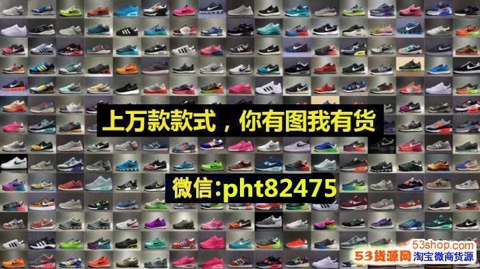 厂家直销莆田高档鞋耐克阿迪等品牌运动鞋工厂一手货源/免费招代理