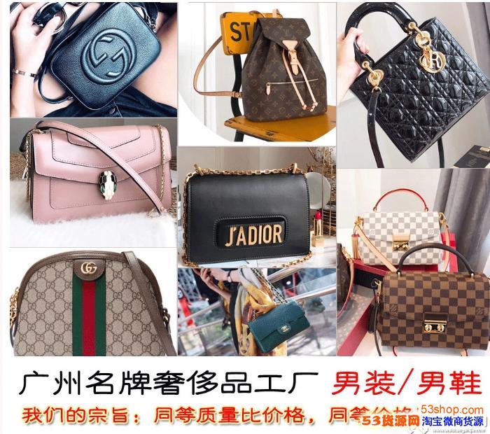 广州原版工厂一手货源高包包哪里可以买一件代发