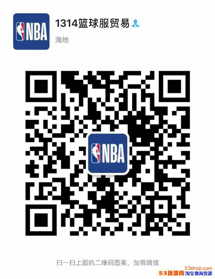 1314篮球服贸易,专营NBA热压,刺绣球衣,一件代发
