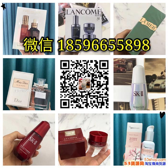 微商爆款*大牌欧美化妆品口红护肤品香水一件代发批发