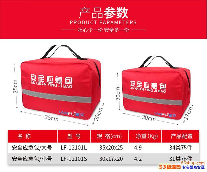 应急包(蓝夫LF-12101)地震应急包火灾消防逃生绳家庭包