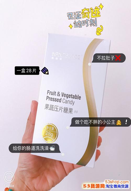 无限畅果蔬压片糖果燃脂豆产品怎么样?
