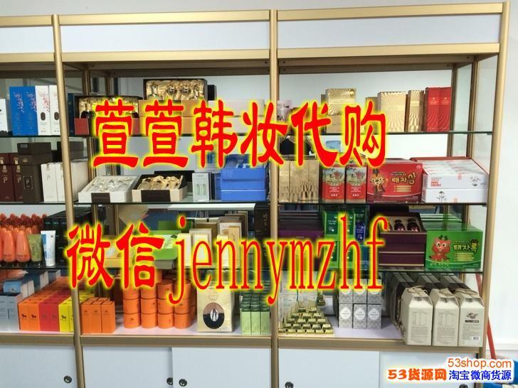 韩国化妆品全国招微信代理一手货源
