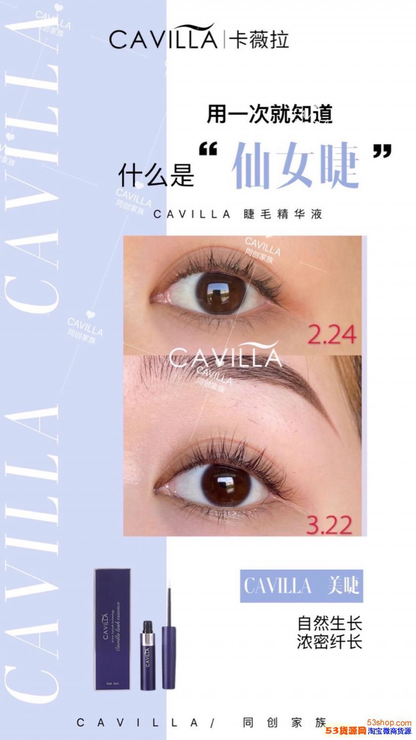 卡维拉睫毛增长液含有大量激素,你还敢用吗?