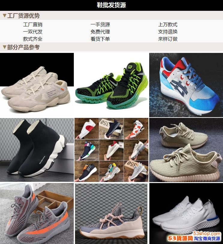 莆田鞋,莆田鞋运动鞋批发,货源终端招代理一件代发,可货到付款