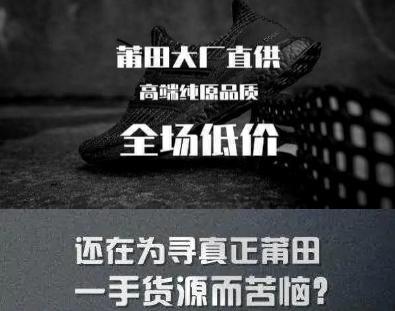 靠谱莆田鞋一手货源,莆田纯原工厂运动鞋批发,招代理一件代发