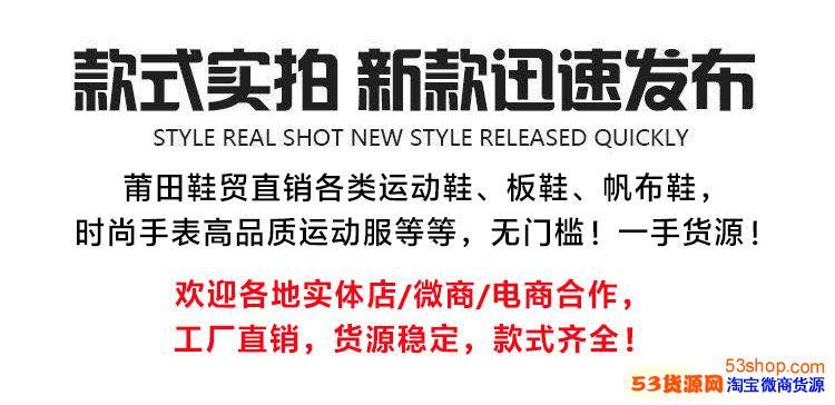 莆田实力工厂一手货源,全国招免费代理加盟,潮牌运动鞋批发一双代发