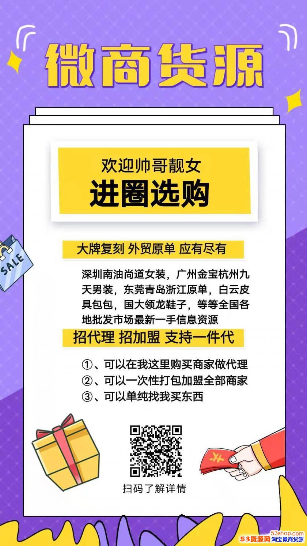 高端大牌广州金宝男装深圳南油女装档口直销一手货源号招加盟